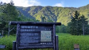 日光国立公園 案内図