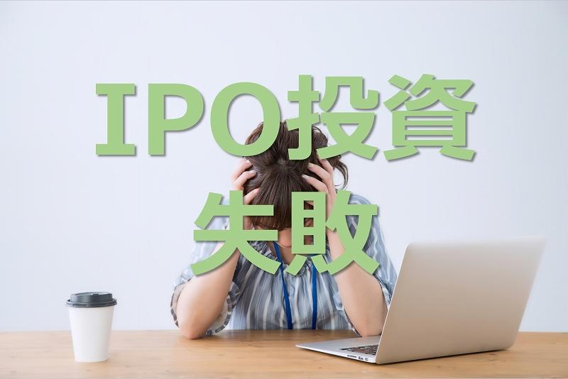 IPO投資の失敗談