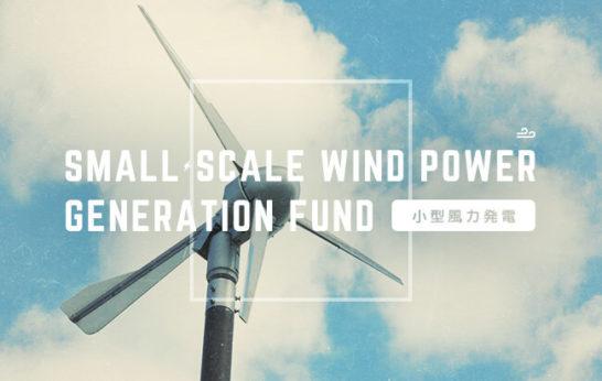 小型風力発電ファンドの運用報告201901