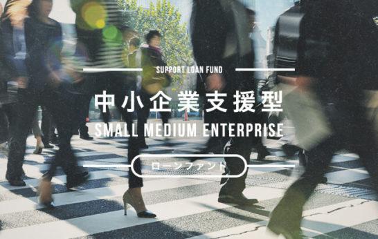 中小企業支援型のファンド
