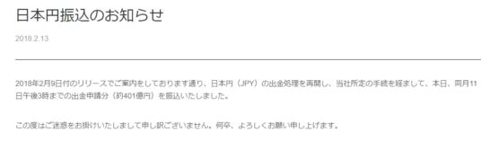 コインチェック 日本円振り込みのお知らせ