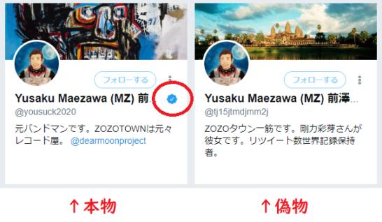 前澤社長のアカウント