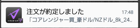 トライオートFX約定通知