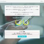 coincheck(コインチェック)のトップページ案内