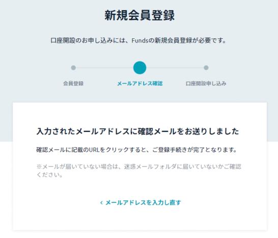 新規会員登録画面 確認メール送信