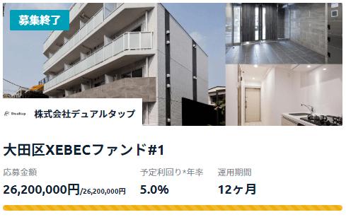 大田区XEBECファンド#1