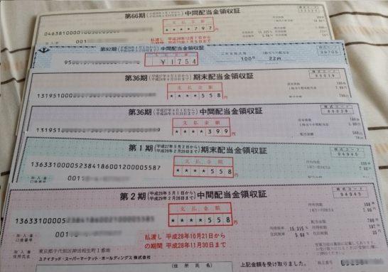 大量にたまった期限切れの配当金受領証