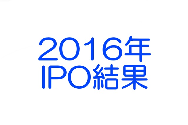 ipo2016