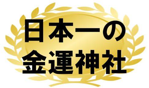 日本一の金運神社へ参拝