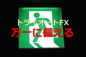 トライオートFXの危険