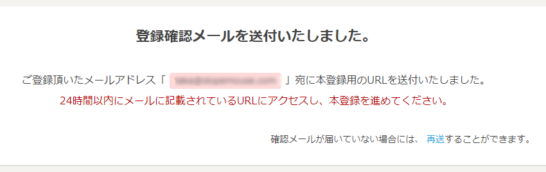 登録確認メール送信画面