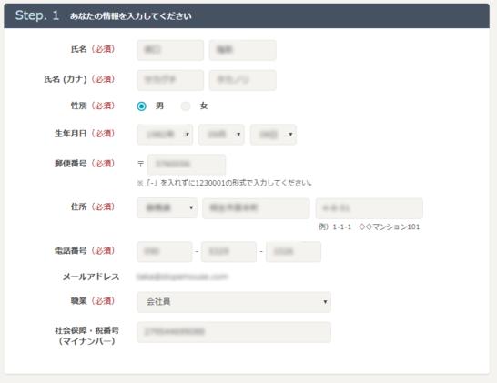 詳細な個人情報登録画面