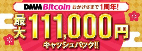 DMMビットコイン1周年記念キャンペーン(1)