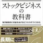 ストックビジネスの教科書 大竹