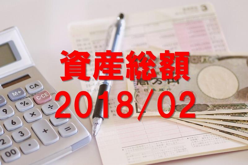 資産総額の公開201802