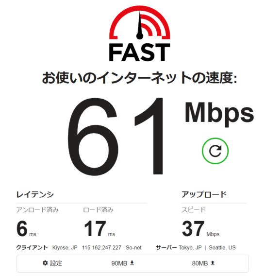 インターネット速度調査