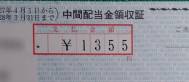 杉本商事の配当金領収書