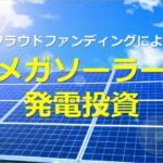 クラウドファンディング メガソーラー発電登録の報告