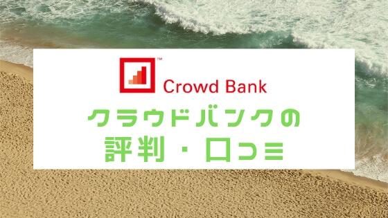 クラウドバンクの評判・口コミ