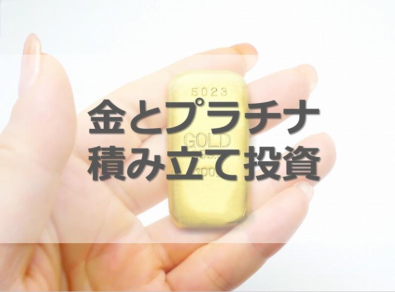 田中 貴金属 の 純金 積立