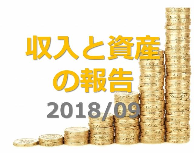 収入と資産の状況201809
