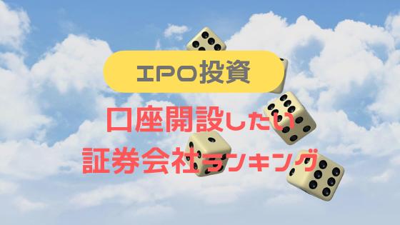 IPO口座開設ランキング必須