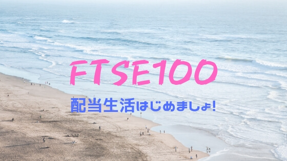 FTSE100をはじめましょう