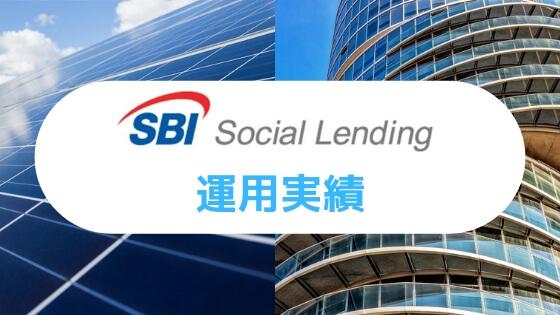 SBIソーシャルレンディングの運用実績