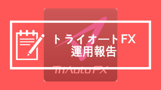 トライオートFX 運用報告