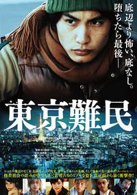 映画東京難民