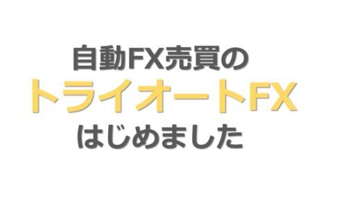 自動FX売買のトライオートFXはじめました