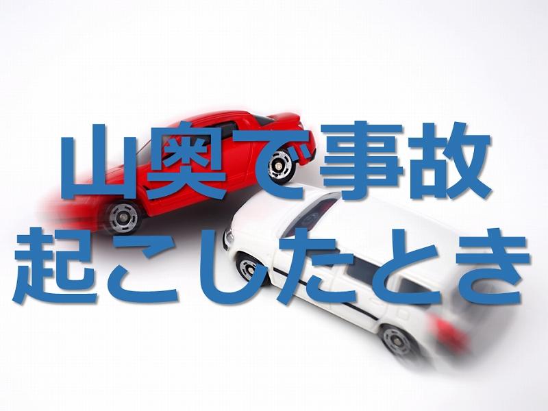 山奥での自動車接車事故