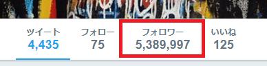 11月5日時点の前澤社長のアカウント